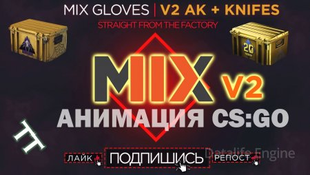 Пак перчаток *MIX GLOVES: AK + KNIFES* LEET