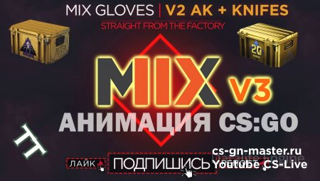 Пак перчаток *MIX GLOVES: AK + KNIFES v3* LEET