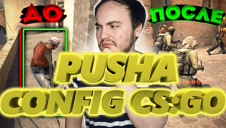 Конфиг PUSHA CS:GO